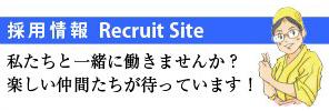 RecruitSite